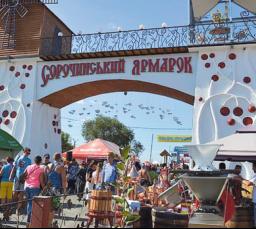 """Компания """"Аверс-Агро"""" приглашает всех желающих на Сорочинскую ярмарку!"""