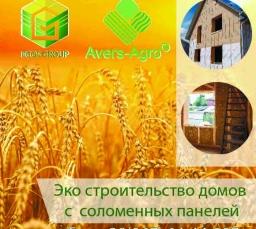 Компания Avers-Agro совместно с ECOS GROUP построили первый в Виннице экодом из соломенных панелей.