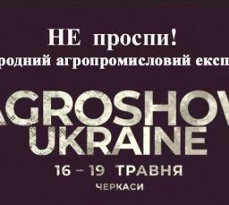 Участие в АгроШоу г.Черкассы 16-19 мая 2018